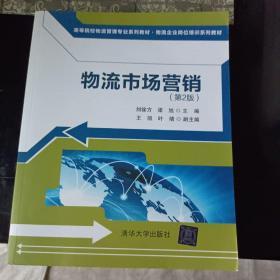 物流市场营销(第2版)(高等院校物流管理专业系列教材·物流企业岗位培训系列教材)