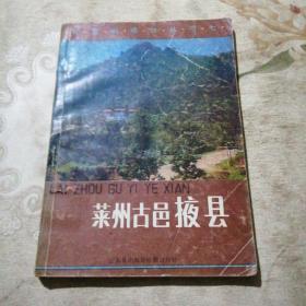 莱州古邑掖县