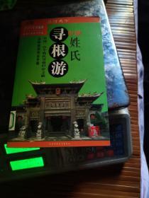 中国姓氏寻根游——读行天下
