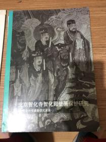 北京智化寺智化殿壁画保护研究。