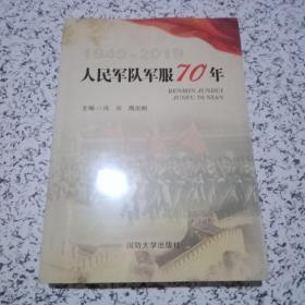 人民军队军服70年【未拆封】
