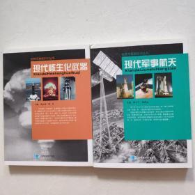 世界军事新知识丛书.现代军事航天+现代核生化武器 两本合售