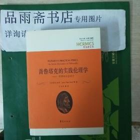 普鲁塔克集 普鲁塔克的实践伦理学:哲学的社会动力(西方传统·经典与解释)