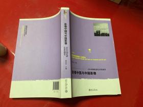 影像中国与中国影像:百年中国电影艺术发展史(2014年1版1印)