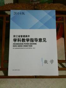 浙江省普通高中学科教学指导意见 : 2014版. 数学