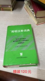 简明汉希词典