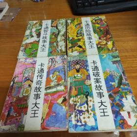 卡通历险故事大王、卡通传奇故事大王、彩色卡通智斗故事大王、卡通破案故事大王(四册合售)一版一印