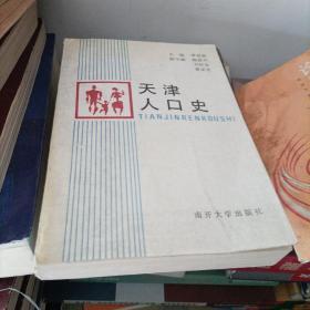 天津人口史