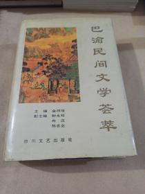 巴渝民间文学荟萃