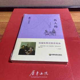 名人传 部编版教材推荐阅读