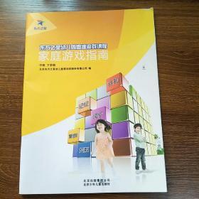 东方之星幼儿园思维游戏课程家庭游戏指南