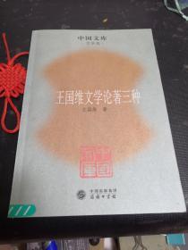 王国维文学论著三种  中国文库(馆藏)