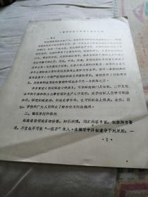 简明邮政小辞典编写大纲