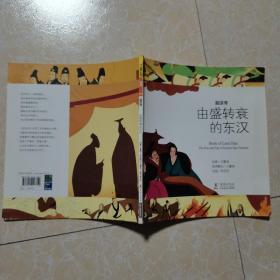 经典少年游:后汉书 由盛转衰的东汉