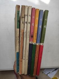 收获 1981年(2.3.4.5) 1982年(5.6) 1983年3  1985年5    八本合售