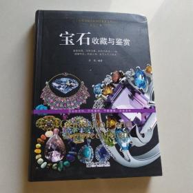 奢华艺术:宝石收藏与鉴赏/世界高端文化珍藏图鉴大系