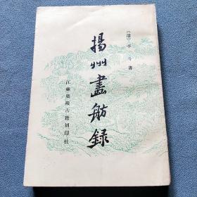 扬州书舫录【繁体竖版】