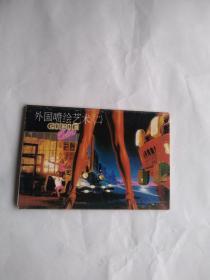 明信片 外国喷绘艺术(二),共十张