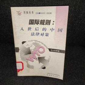 国际规则: 入世后的中国法律对策