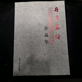 丹青华信(纪念建军九十周年中国画名家提名展作品集)