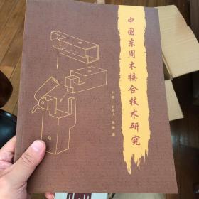 中国东周木接合技术研究
