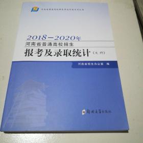 2018-2020河南省普通高校招生报考及录取统计(文科)