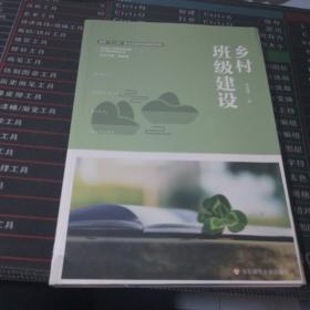 乡村班级建设(乡村教师培训丛书)