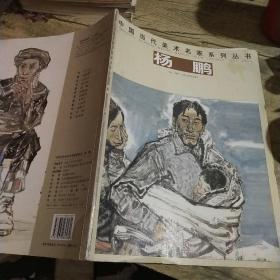 中国当代美术名家系列丛书:杨鹏