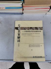 专利名案解读:20起典型专利纠纷案例评析【满30包邮】