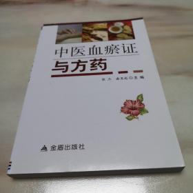 中医血瘀证与方药,正版现货,扫码上书