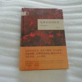 国民阅读经典:毛泽东诗词欣赏(插图典藏本)