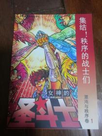 圣斗士 混沌与秩序卷1 集结!秩序的战士们