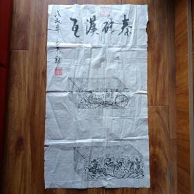 秦砖汉瓦拓片