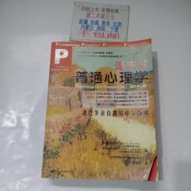 津巴多普通心理学(原书第5版)
