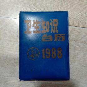 卫生知识台历 1988