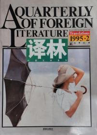 译林杂志1995年第2期,16开正版8成5新