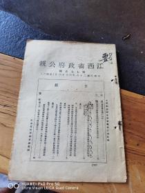 江西省政府公报,民国二十六年775号好品一本内容齐
