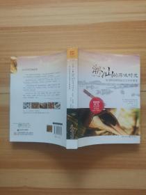 吃遍广东之潮汕的原味时光:光头阿邱带你品尝古法中国菜