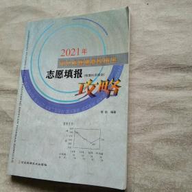 2021年 河北省普通高校招生 志愿填报(物理科)攻略