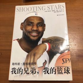 我的兄弟我的篮球:我的兄弟,我的篮球