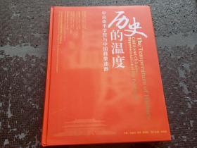 历史的温度:中央美术学院与中国具象油画