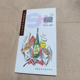 食/科普环保小丛书
