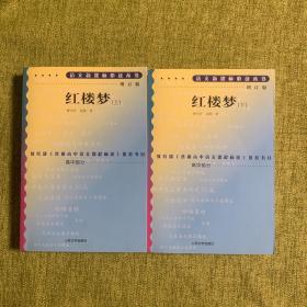 语文新课标必备丛书增订版:红楼梦(上下)