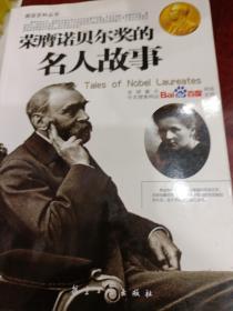 荣膺诺贝尔奖的名人故事/这中国青少年成长必读。