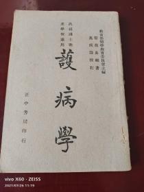 民国36年版,高级护士助产学校适用《护病学》全一册