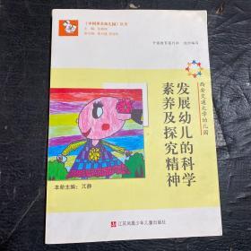 《中国著名幼儿园》丛书:西安交通大学幼儿园 发展幼儿的科学素养及探究精神