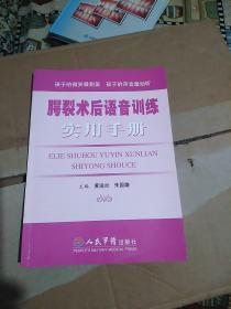 腭裂术后语音训练实用手册