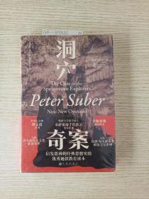洞穴奇案 法哲学专业领域寓言式的经典文献,优秀跨学科通识教育的理想读本