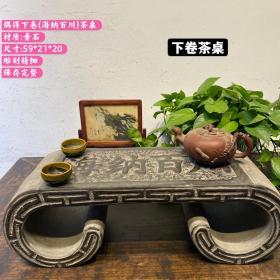 青石下卷茶桌,雕刻(海纳百川),茶室`书房佳品,包浆一流,品相尺寸如图