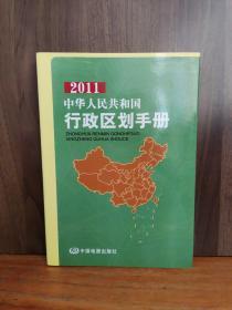 2011中华人民共和国行政区划手册